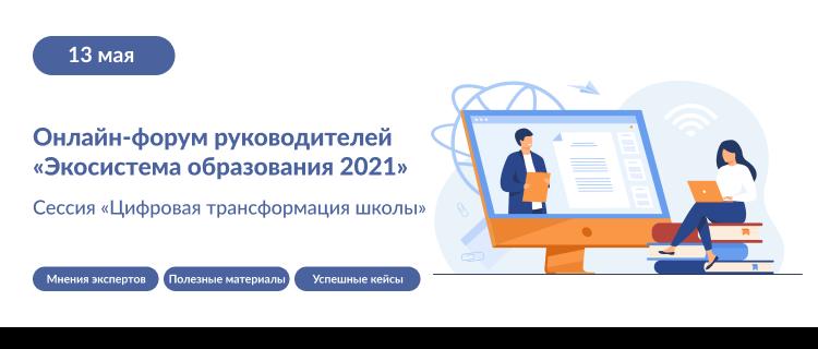 Экосистема образования 2021