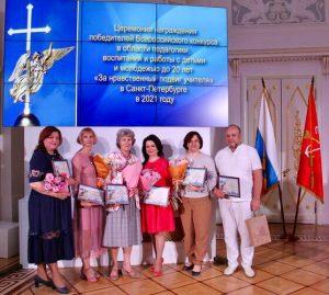 Поздравляем призеров Всероссийского конкурса в области педагогики, воспитания и работы с детьми и молодежью до 20 лет «За нравственный подвиг учителя- 2021»